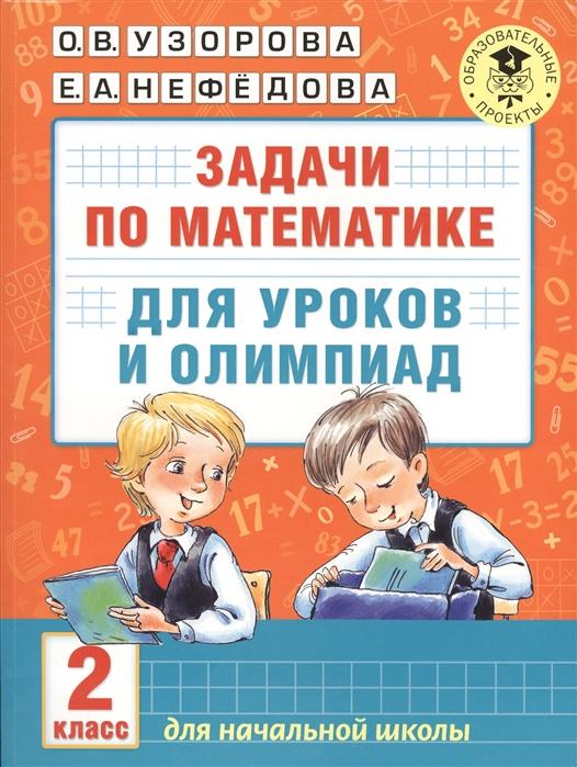 Узорова О., Нефедова Е. Задачи по математике для уроков и олимпиад 2 класс
