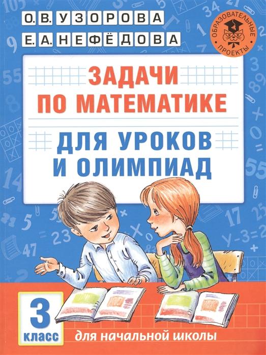 Узорова О., Нефедова Е. Задачи по математике для уроков и олимпиад 3 класс