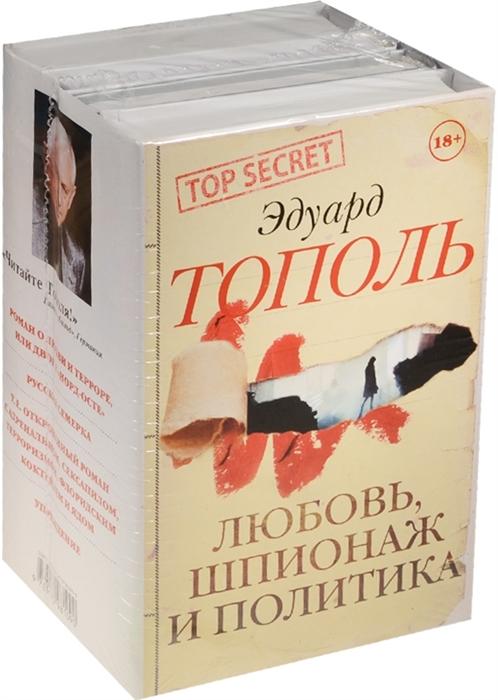 Любовь шпионаж и политика комплект из 4 книг