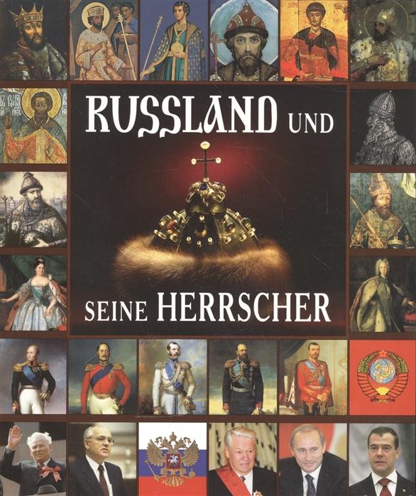 Russland und seine Herrscher Правители России Альбом на немецком языке цены