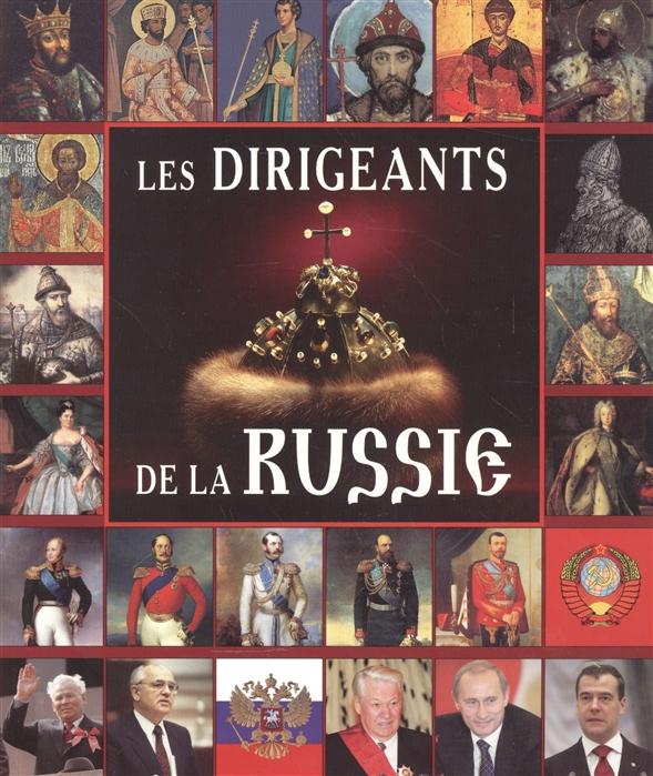 Les Dirigeants de la Russie Правители России Альбом на французском языке правители россии на немецком языке
