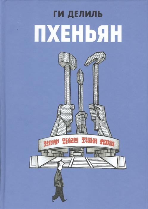 Пхеньян (Делиль Г.) - купить книгу с доставкой в интернет-магазине  «Читай-город». ISBN: 978-5-905295-29-4