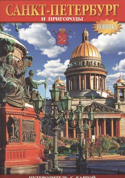 Буклет Санкт-Петербург и пригороды Путеводитель с картой