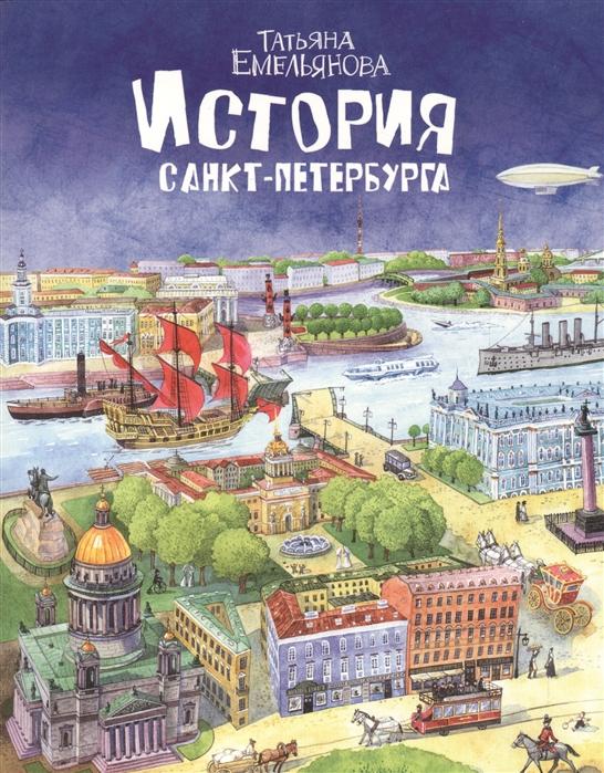 цены на Емельянова Т. История Санкт-Петербурга  в интернет-магазинах