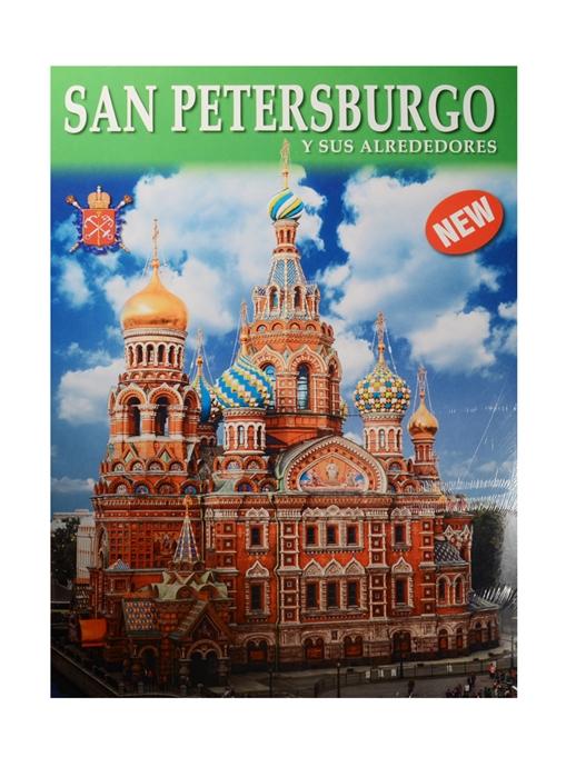 San Petersburgo y sus alrededores Санкт-Петербург и пригороды Альбом на испанском языке карта Санкт-Петербурга недорого