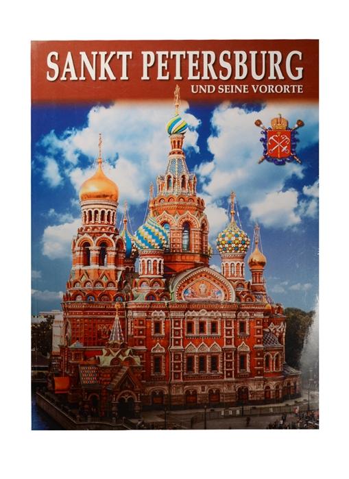 Sankt Petersburg und seine vororte Санкт-Петербург и пригороды Альбом на немецком языке карта Санкт-Петербурга