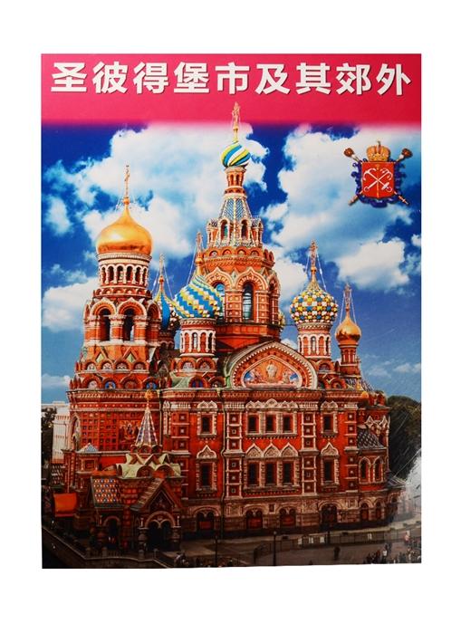 Санкт-Петербург и пригороды Альбом на китайском языке карта Санкт-Петербурга