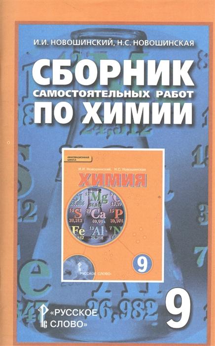 Новошинский И., Новошинская Н. Сборник самостоятельных работ по химии 9 класс