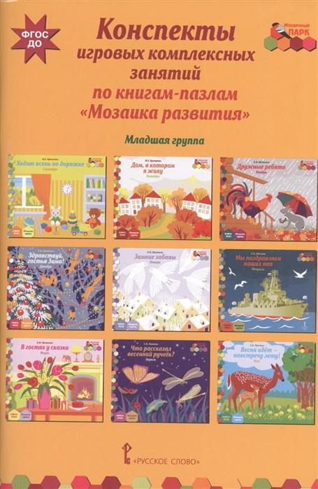 Артюхова И. Конспекты игровых комплексных знаний по книгам-пазлам Мозаика развития Младшая группа цены онлайн