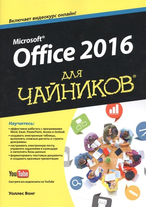 цена Вонг У. Microsoft Office 2016 для чайников в интернет-магазинах