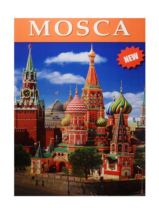 Mosca Москва Альбом на итальянском языке карта Москвы москва на русском языке карта