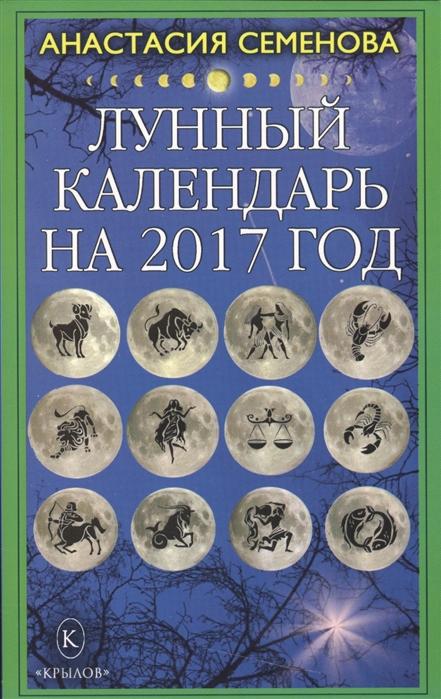 Семенова А. Лунный календарь на 2017 год семенова анастасия николаевна лунный календарь на 2009