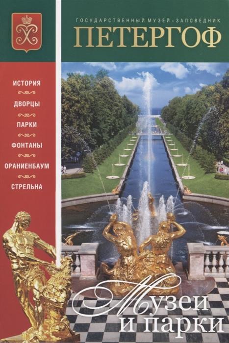 Петергоф Музеи и парки Буклет на русском языке парки на зиму для подростков