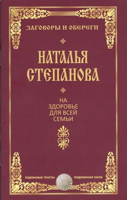 Степанова Н. На здоровье для всей семьи цены