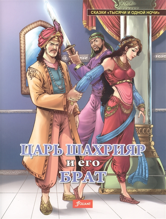 Королева Т. (пер.) Царь Шахрияр и его брат королева т позор семьи