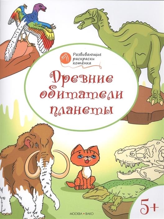 Медов В. Древние обитатели планеты Развивающие раскраски для детей 5-6 лет
