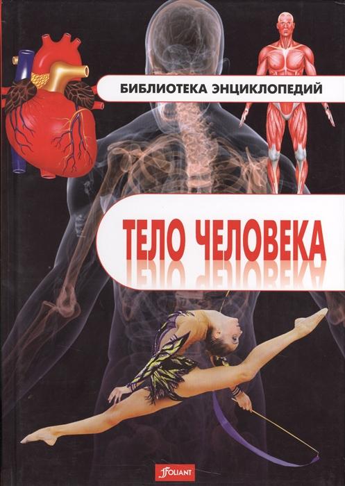 Тело человека эксмо тело человека