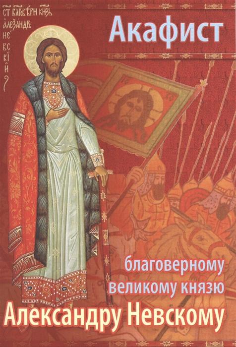 Акафист святому благоверному Великому князю Александру Невскому в иноках Алексию все цены