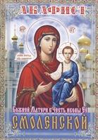 Акафист Божией Матери в честь иконы Ее Смоленской