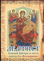 """Акафист Божией Матери в честь иконы Ее """"Всецарица"""""""