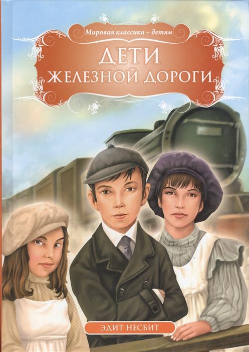 Несбит Э. Дети железной дороги недорого