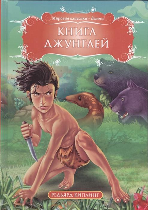 Киплинг Р. Книга джунглей