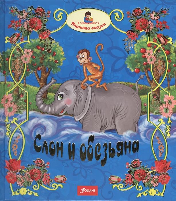Турлынова Р. (ред.) Слон и обезьяна Златорогая лань Лошадь и олень