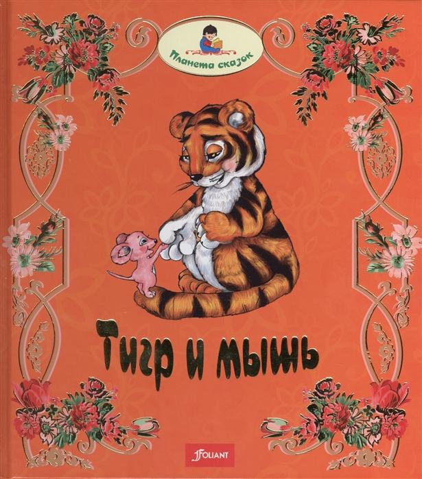 Турлынова Р. (ред.) Тигр и мышь Медведь и комар Лиса черепаха и блоха