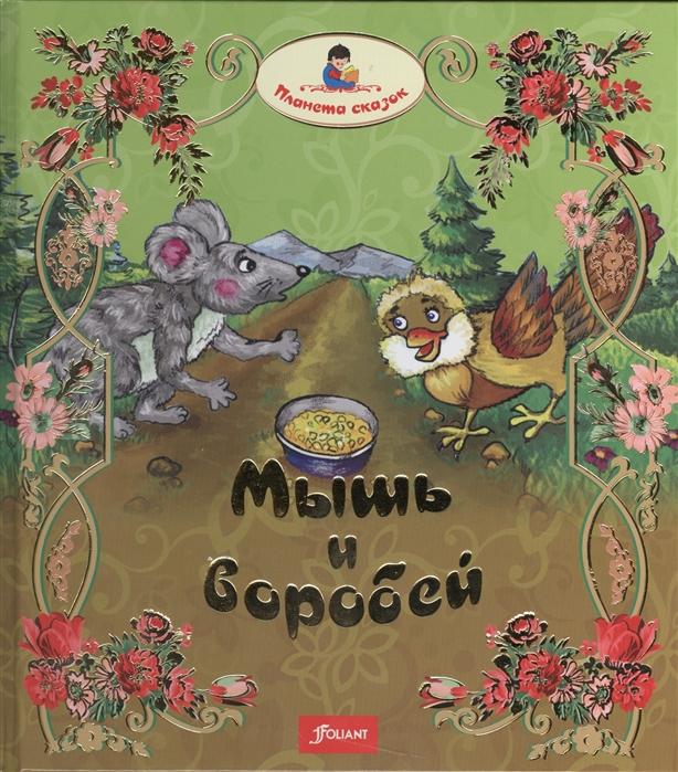 Турлынова Р. (ред.) Мышь и воробей Муравей Лиса и перепелка
