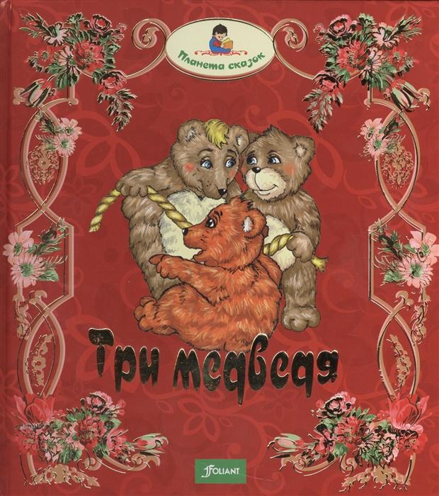 Турлынова Р. (ред.) Три медведя Глупый волк Лиса и обезьяна