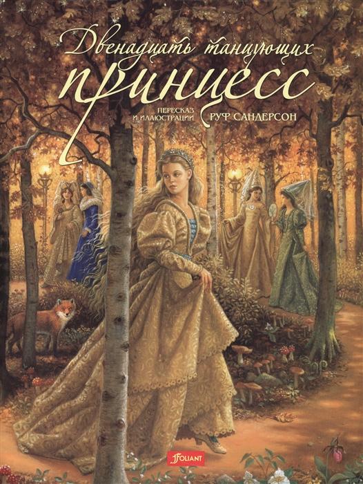 Сандерсон Р. (пер.) Двенадцать танцующих принцесс Сказка