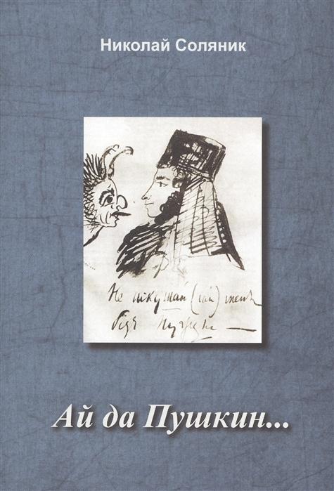 Фото - Соляник Н. Ай да Пушкин анна керн ай да пушкин… музы о поэте