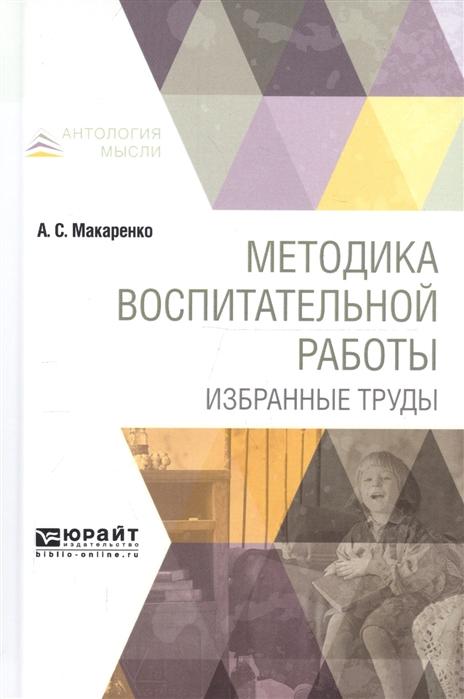 Макаренко А. Методика воспитательной работы Избранные труды