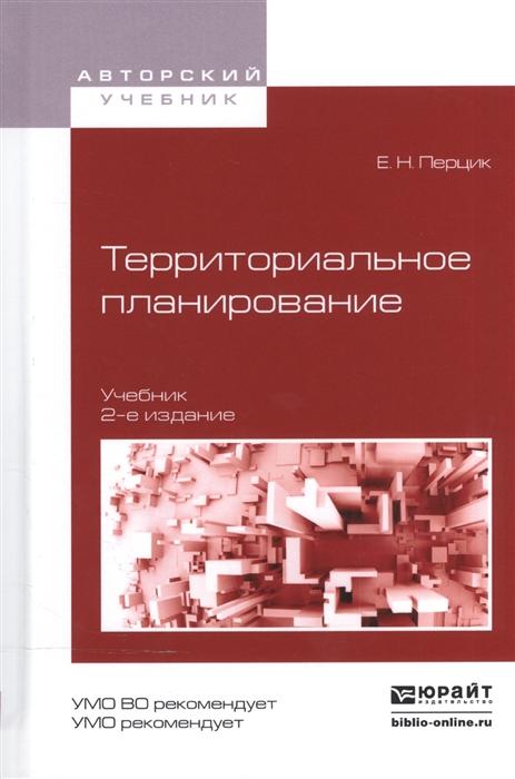 цены Перцик Е. Территориальное планирование Учебник для академического бакалавриата