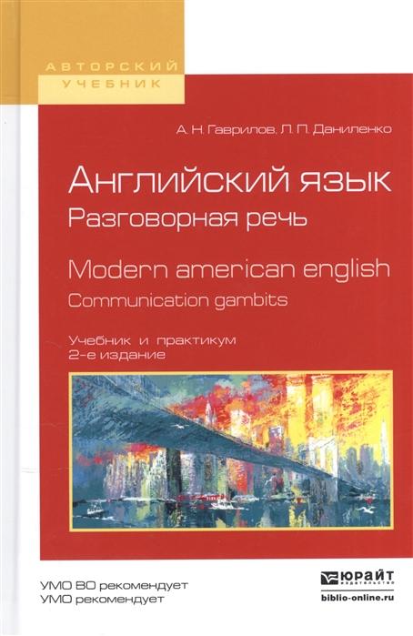 Английский язык Разговорная речь Modern American English Communication Gambits Учебник и практикум для вузов