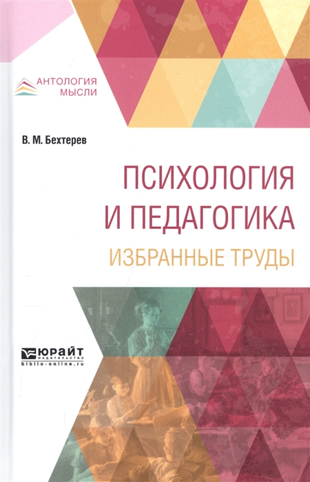 Бехтерев В. Психология и педагогика Избранные труды цены