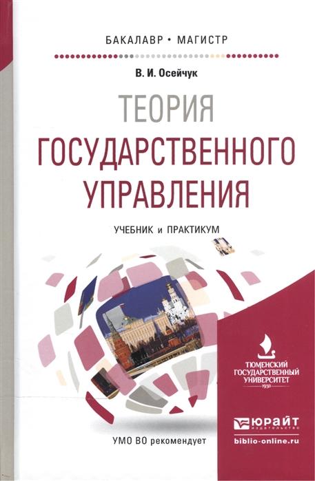 Осейчук В. Теория государственного управления Учебник и практикум для бакалавриата и магистратуры