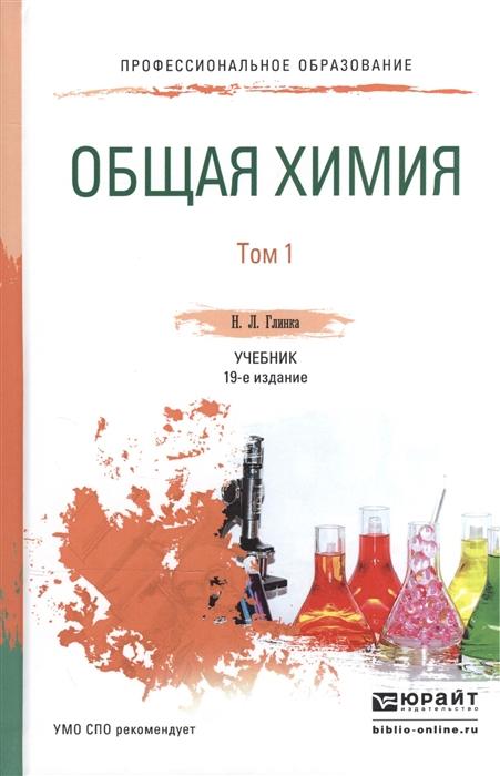 Глинка Н. Общая химия В 2-х томах Том 1 Учебник для СПО
