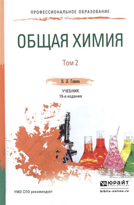 Фото - Глинка Н. Общая химия В 2-х томах Том 2 Учебник для СПО новые идеи в океанологии в 2 х томах том 2 геология