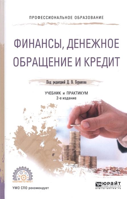 Бураков Д. (ред.) Финансы денежное обращение и кредит Учебник и практикум для СПО дадашев а ред финансы учебник