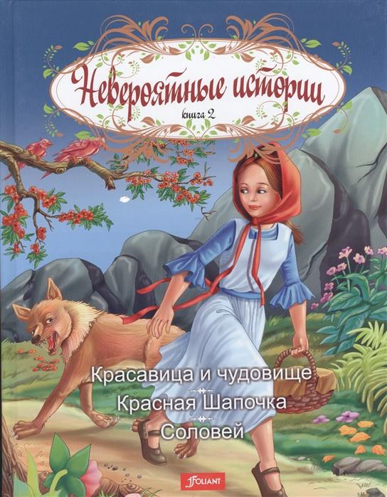 цена на Турлынова Р. (ред.) Невероятные истории Книга 2 Красавица и чудовище Красная Шапочка Соловей