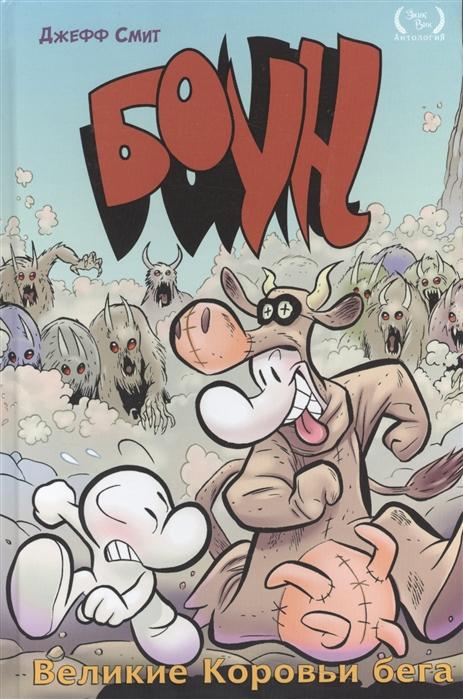 Фото - Смит Дж. Боун Книгна вторая Великие Коровьи бега смит дж псевдонаука и паранормальные явления критический взгляд