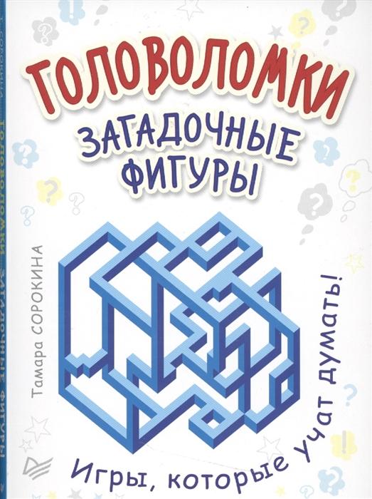 Купить Головоломки Загадочные фигуры 25 карточек, Питер СПб, Головоломки. Кроссворды. Загадки
