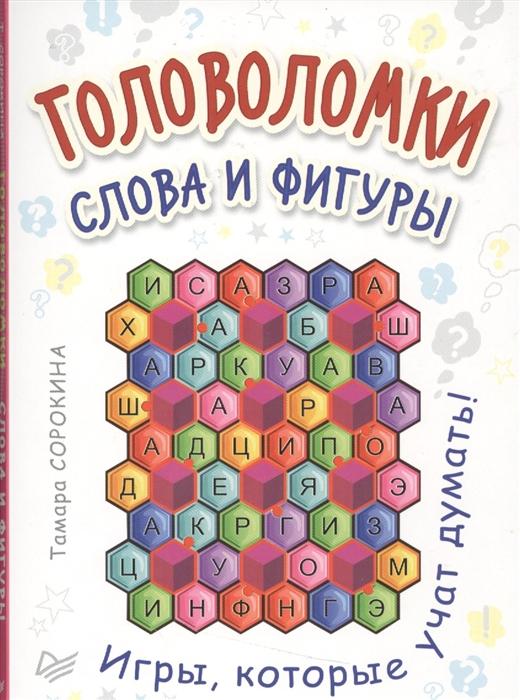 Купить Головоломки Слова и фигуры 25 карточек, Питер СПб, Головоломки. Кроссворды. Загадки