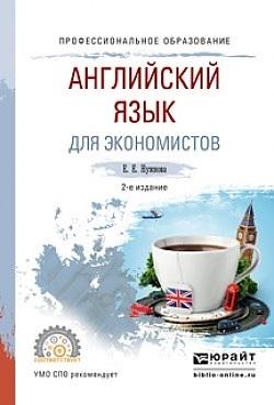Нужнова Е. Английский язык для экономистов Учебное пособие для СПО