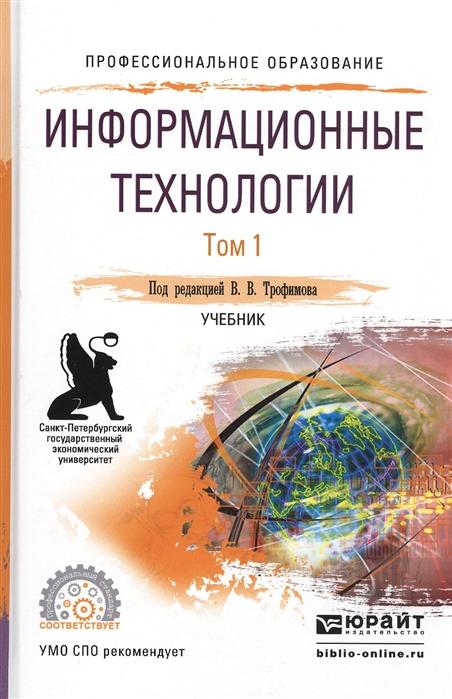 цены на Трофимов В. (ред.) Информационные технологии В 2-х томах Том 1 Учебник для СПО  в интернет-магазинах