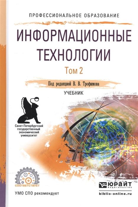 цены на Трофимов В. (ред.) Информационные технологии В 2-х томах Том 2 Учебник для СПО  в интернет-магазинах