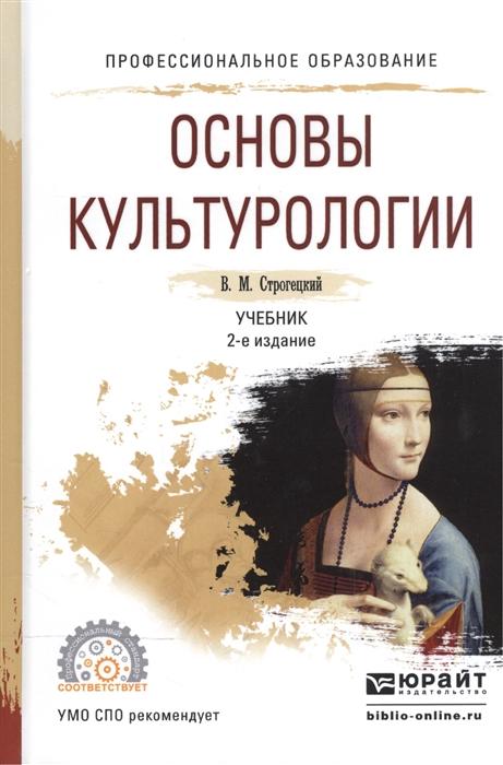 Основы культурологии Учебник для СПО