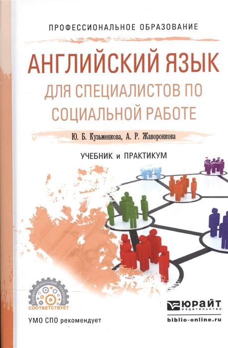 Кузьменкова Ю., Жаворонкова А. Английский язык для специалистов по социальной работе Учебник и практикум для СПО цены онлайн