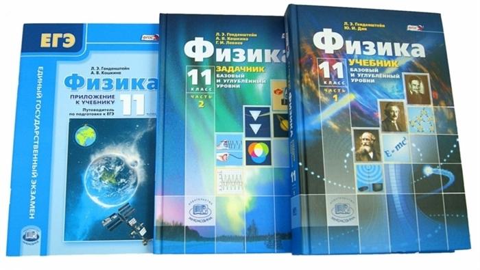 Генденштейн Л., Дик Ю. Физика 11 класс Учебник Задачник Приложение Базовый и углубленный уровни комплект из 3-х книг л э генденштейн физика 8 класс в 2 частях комплект из 2 книг